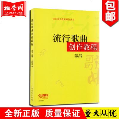 正版 流行歌曲创作教程 流行音乐教育系列丛书 歌曲写作编曲理论创作素材流行音乐写作教程 上海音乐出版社