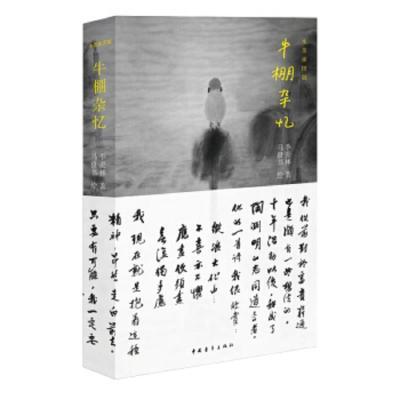 正版 牛棚杂忆(水墨插图版) 中国青年出版社 季羡林