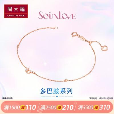周大福SOINLOVE多巴胺系列18K金钻石手链VU1142