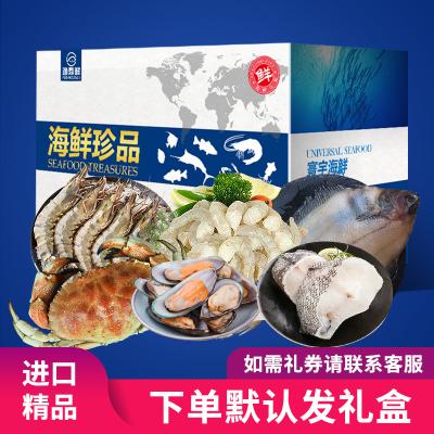 漁鼎鮮688型進口海鮮大禮包禮盒禮券禮卡全年全國配送上海實體店品質保證