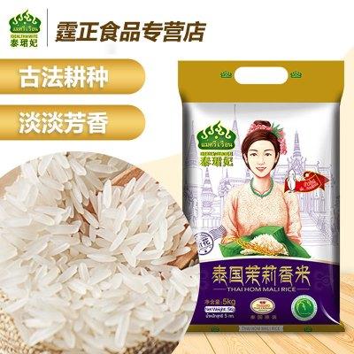泰國原裝進口泰珺妃茉莉香米5kg10斤真空包裝煲仔飯長粒大米