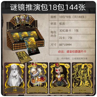第五人格卡片金卡動漫游戲周邊玩具第5人格收藏卡牌卡冊全套卡游幻象卡3D閃卡 謎鏡推演包18包
