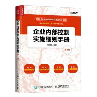 企業內部控制實施細則手冊(第3版)