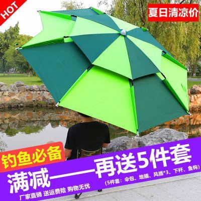 【买1送5】虞顺钓鱼伞2.2米万向防雨防晒2.4m渔具伞黑胶遮阳钓伞特价户外加厚垂钓伞1.8m