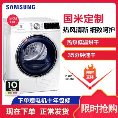 Samsung/三星 DV8NN62632W/SC 熱泵低溫烘干 快烘35′ 熱風清新 可視化水盒 國米定制干衣機