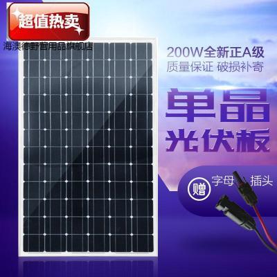 厂家直销足功率18V36V200W单晶太阳能光伏板电池板可充12V24V电池 24V