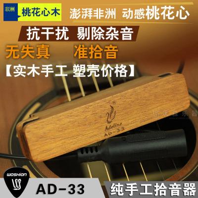愛德琳AD-33 原聲民謠吉他拾音器 木吉他免開孔磁感音孔擴音器