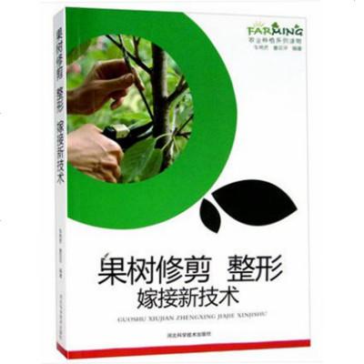 hy1-果树修剪 整形 嫁接新技术 图文本 工具使用 果树整形修剪时期和修剪方法 常见果树的嫁接 园艺 农业种植系列