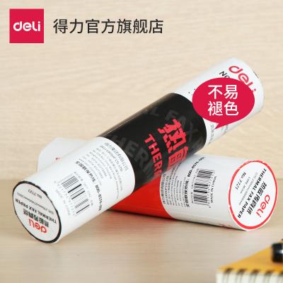 得力(deli)7727熱敏傳真紙傳真機A4用紙210mm*27.4m 單筒裝 不易褪色