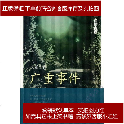 广重事件 [日]高桥克彦 吉林出版集团有限责任公司 9787553465043