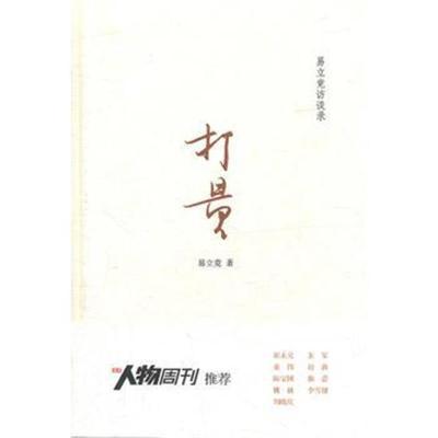 打量易立竞9787549510702广西师范大学出版社