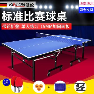 健倫(JEEANLEAN) 乒乓球臺 家用訓練健身 比賽 乒乓球桌 戶外可折疊 標準級KL307乒乓球臺