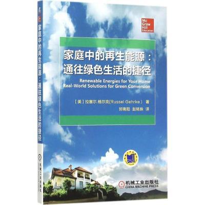 家庭中的**能源:通往綠色生活的捷徑9787111518150機械工業出版社