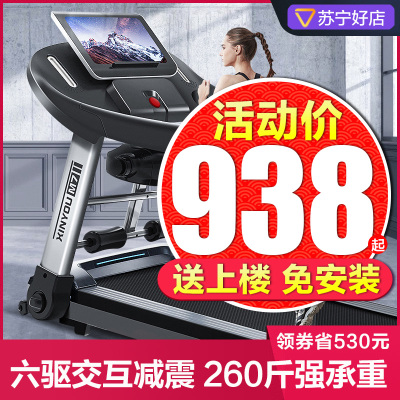 跑步機M7系列支持華為運動健康APP生態款家用款小型多功能260斤承重折疊58CM大跑臺超靜音電動走步路室內健身房專用