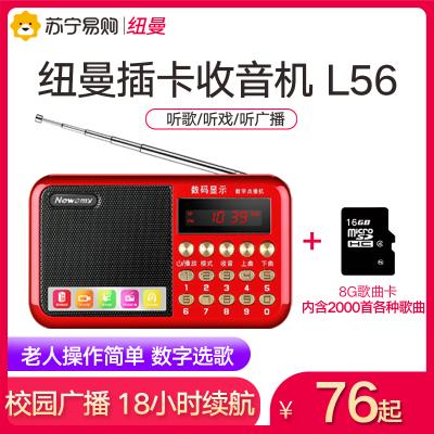 纽曼(Newsmy)L56 数码充电收音机FM播放器 红色 配8G歌本卡 收音机MP3老人插卡音箱便携式随身听 校园广播