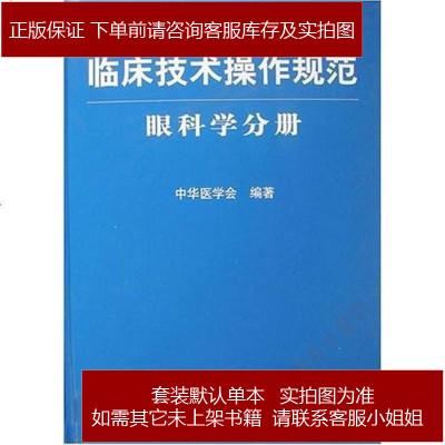 眼科學分-臨床技術操作規范 中華醫學會 人民軍醫出版社 9787509106747