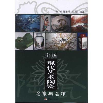 中國現代藝術陶瓷名家與名作