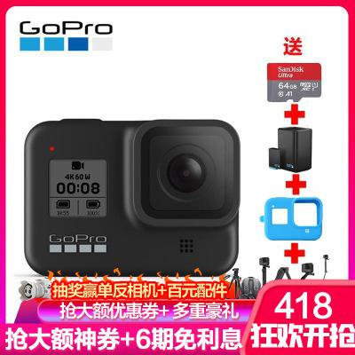 GoPro HERO 8 Black 運動相機攝像機vlog 4K戶外水下潛水視頻直播64G卡+雙充+三向自拍桿+保護套