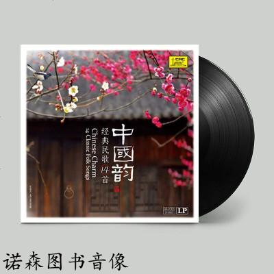 正版 中國韻 經典民歌14首 老式留聲機用 LP黑膠唱片12寸全新