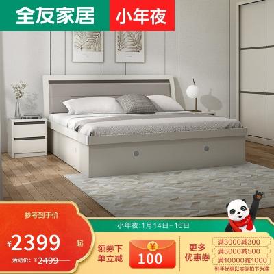 【抢】全友家私简约现代床卧室双人床1.5米1.8m板式床高箱储物床122705