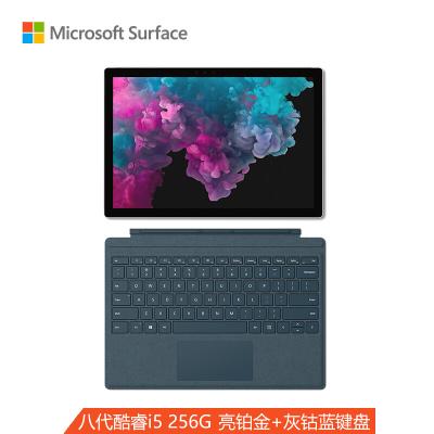 【套裝】微軟(Microsoft)Surface Pro 6 二合一平板筆記本 i5 8G 256G 亮鉑金+灰鈷藍鍵盤