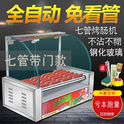 阿斯卡利(ASCARI)烤腸機商用熱狗機臺灣自動烤香腸火腿腸機器家用臺式小型七管帶
