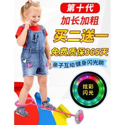 閃光跳跳球兒童抖音單腿甩腳球套腳環旋轉玩具夜光彈力溜溜蹦蹦球朗原運動