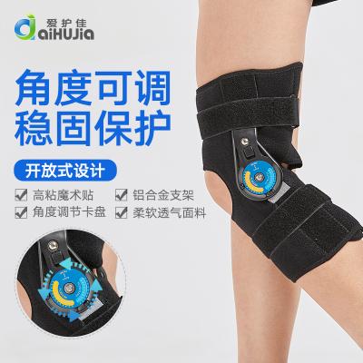 愛護佳(aiHUjia)膝部固定器VI型可調節膝關節固定支具膝蓋固定護具醫用骨折固定支架半月板損傷護膝韌帶拉傷通用