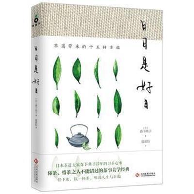 全新正版 日日是好日:茶道带来的十五种幸福(新版)