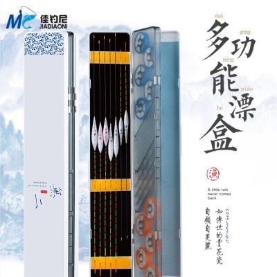 佳釣尼漂盒多功能浮漂盒魚漂盒子線盒主線盒漁具盒魚線盒漁具用品