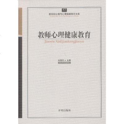 1001心育文库57——教师心理健康教育