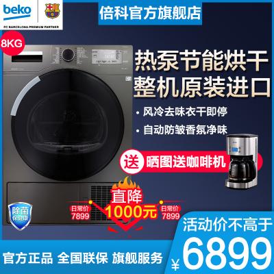 倍科(BEKO)EDTH8455XM 熱泵干衣機 烘干機 滾筒式家用商用 熱泵式低溫單干洗衣服大容量 beko進口8公斤