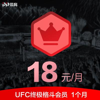 PP体育UFC会员月包