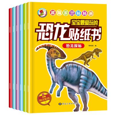 趣味益智游戏贴贴画 宝宝爱玩的恐龙贴纸书6册 2-6岁宝宝贴纸书卡通益智玩具GY