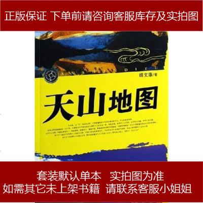 天山地圖 胡文康 新疆人民出版社 9787228099801
