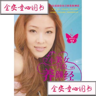 【单册】(满48免邮) 小美女穴位养颜经/ / 刘长江著/ 中原农民出版社