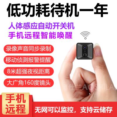 奧仕蘭(AOSHILAN)智能監控攝像頭插卡微型攝像機手機WIFI無線迷你攝像頭隱形家用監控器超小高清夜視監控錄像一體機