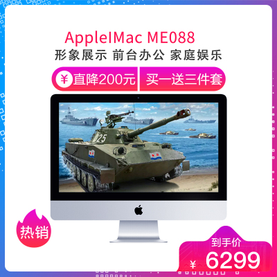 【二手95新】AppleIMac苹果一体机电脑二手苹果台式主机一体机办公设计13款27寸超薄ME088 i5 8G 1T