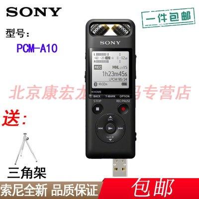 【送三脚架】索尼录音笔 PCM-A10 16G 专业线性录音棒 高清降噪 无线蓝牙 手机远距离操控 MP3无损播放器