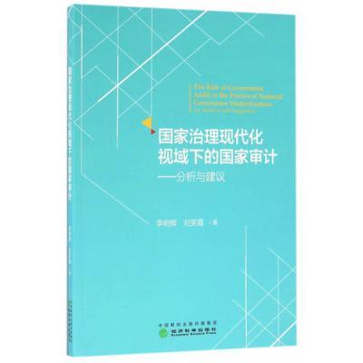 國家治理現代化視域下的國家審計——分析與建議