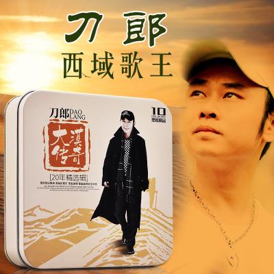 刀郎cd光盘 车载正版专辑经典老歌cd民歌民谣汽车cd音乐黑胶碟片