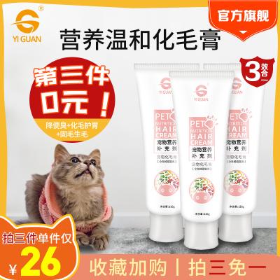 【第3件0元】一貫(YIGUAN)寵物貓化毛膏120g幼貓成貓通用綜合補充營養保健貓咪專用化吐去毛球防便秘溫和調理腸胃