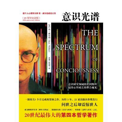 意識光譜(20周年紀念版)-超個人心理學大師 意識研究領域的愛因斯坦肯?威爾伯 成名之作