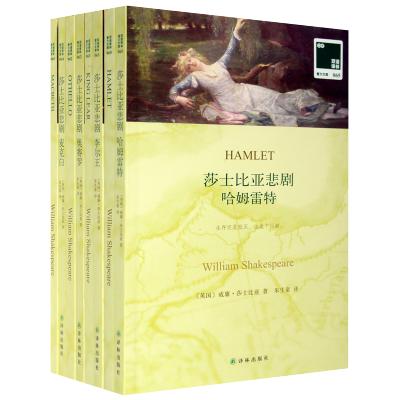 正版莎士比亞四大悲劇系列英漢對照哈姆雷特+李爾王+奧賽羅+麥克白全買中文送英文原版莎士比亞全集中英文版戲劇故事雙語閱讀書