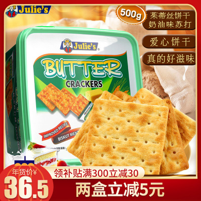 马来西亚进口茱蒂丝Julie's奶油苏打饼干500g盒装进口休闲饼干