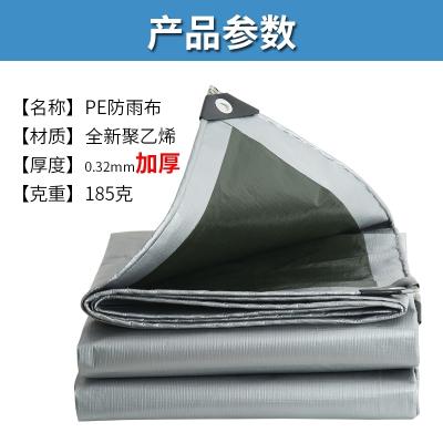 篷布防雨布加厚戶外遮陽雨布防水布防曬防水遮雨油布帆布隔熱蓬布 2X2米(送拉繩)