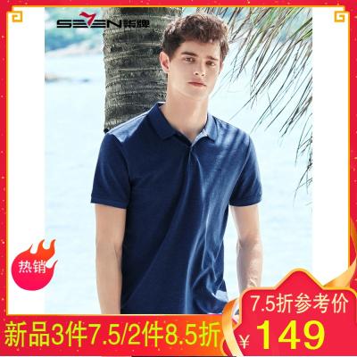柒牌男装商务休闲纯棉短袖POLO衫男士纯色T恤中青年春夏