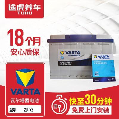 瓦爾塔/VARTA 蓄電池20-72汽車電瓶 適配邁騰途觀昊銳新君越CC