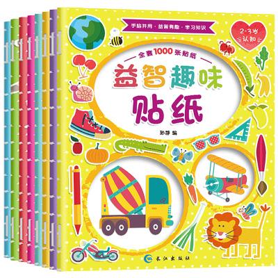0-3歲寶寶益智趣味認知貼紙書全8冊 兒童貼畫書 2-3-4-5-6歲益智 趣味貼紙 幼兒書籍貼圖書貼早教書 ZC