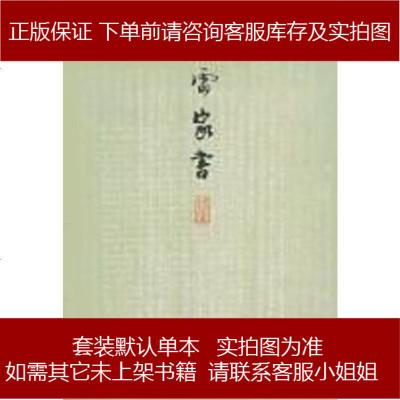 傅雷家书 傅雷 辽宁教育出版社 9787538270013